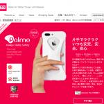 iphoneを片手でらくらく操作 リングよりもおしゃれでスマート【Palmo】
