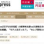 バチェラー・ジャパンをアマゾンプライムで視聴してみた