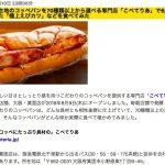大阪箕面に関西出店のコッペパンの専門店「こぺてりあ」人気の予感!!