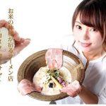 「麺匠 さくら咲く」美人店主が都島にかえってくる!「オコメノカミサマ」