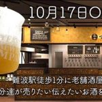 大阪 難波SKYOにクラフトビールと地酒のお店「マルホ酒店」ができるみたい