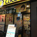 深夜のカレー CoCo壱うまし!!