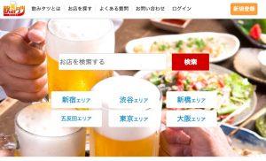 food back(飲みタツ)