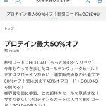 MY PROTEIN(マイプロテイン)で最大50%オフのキャンペーン中!!