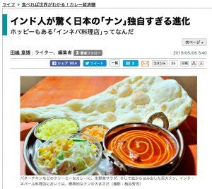 インド料理のナンは日本独自で進化したものらしい