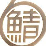 【サバ6製麺所】経営会社が自己破産を準備していた